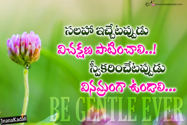 telugu quotes, best quotes about life in telugu, life quotes in telugu with hd wallpapers