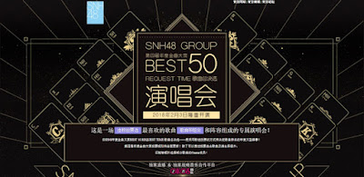 SNH48 4th Request Time COncert.jpg