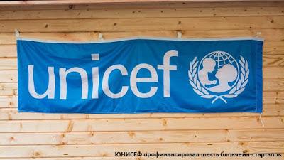 ЮНИСЕФ профинансировал шесть блокчейн-стартапов