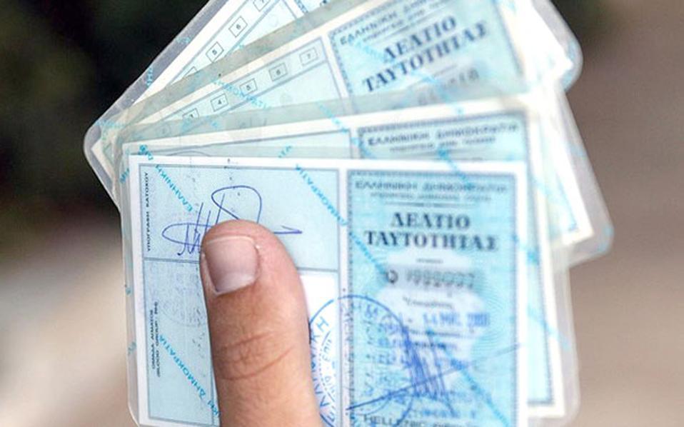 «Προειδοποίηση» για τις ελληνικές ταυτότητες -Γιατί πρέπει να αλλάξουν αμέσως