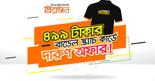 Banglalink 400 Minutes Talktime,4GB Internet and a T-Shirt with Banglalink 499Tk Scratch Card