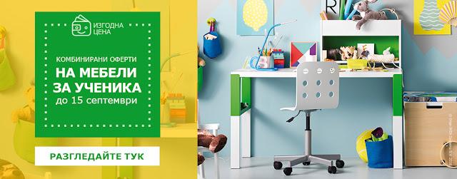 Комбо Оферти Мебели за Ученика в Магазини ИКЕА до 15 Септември 2016