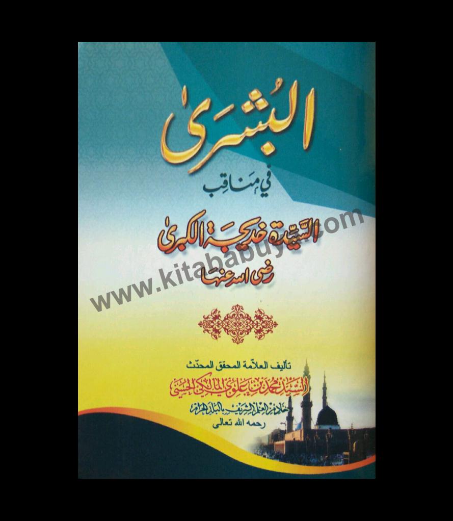 Kitab Al-Bushro fi Manaqib Sayyidah Khadijah al-Kubra