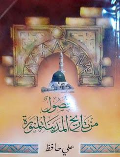 فصول من تاريخ المدينة المنورة - علي حافظ