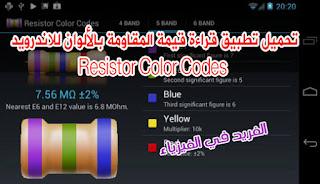 برنامج قراءة قيمة المقاومة بالألوان للاندرويد Resistor Color Codes