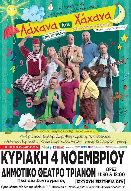 """Το musical """"Λάχανα και χάχανα - Κλικ στη Λαχανοχαχανοχώρα"""" ταξιδεύει στο Ναύπλιο"""