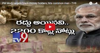 PM Modi targets black money holders, hits common man
