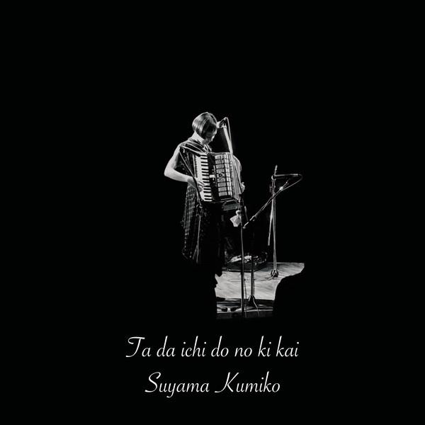 [Album] 須山公美子 – ただ一度の機会 (2016.02.03/MP3/RAR)