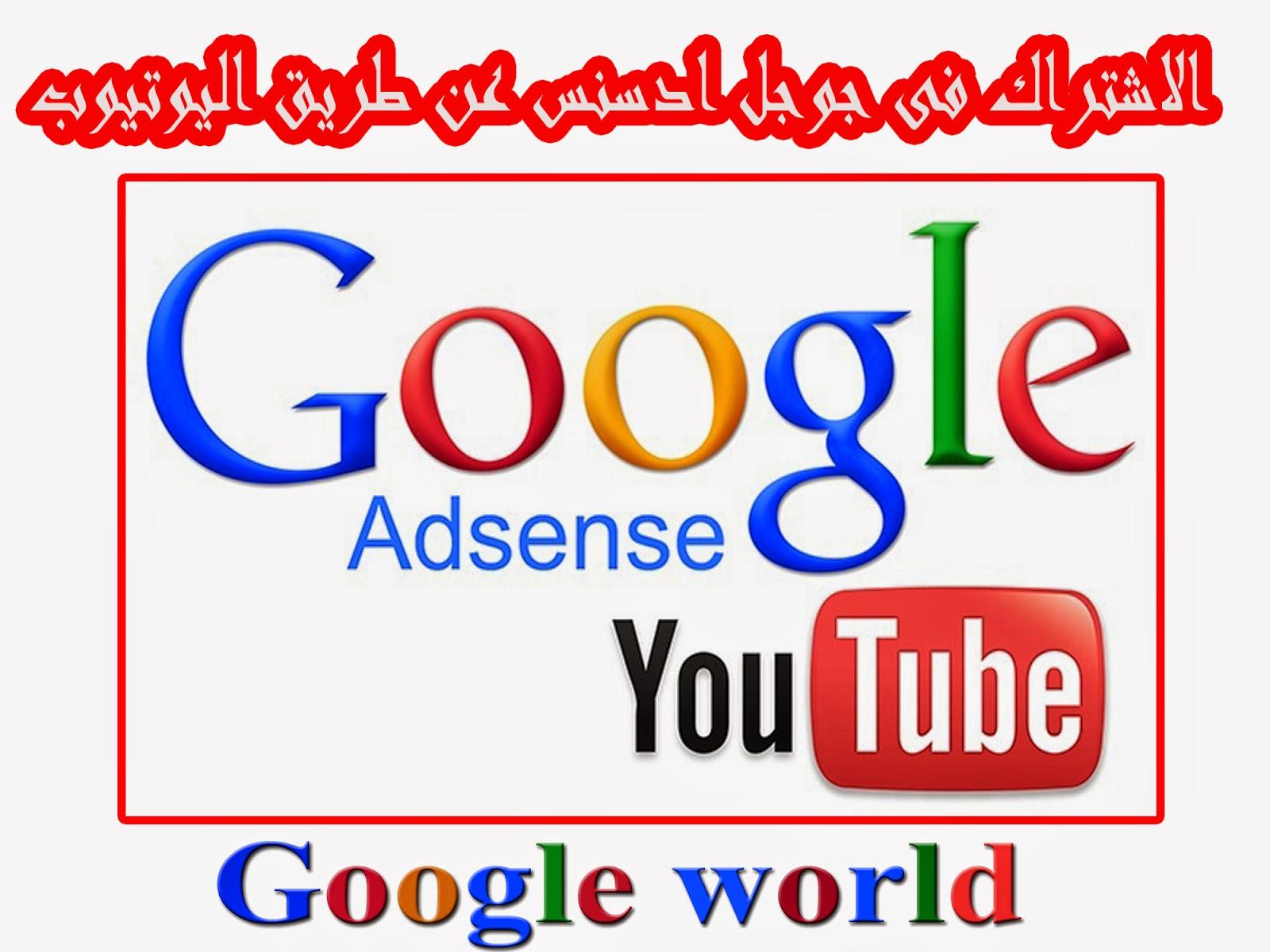eaf77f96f الاشتراك فى جوجل ادسنس عن طريق اليوتيوب Adsense From Youtube ~ عالم جوجل