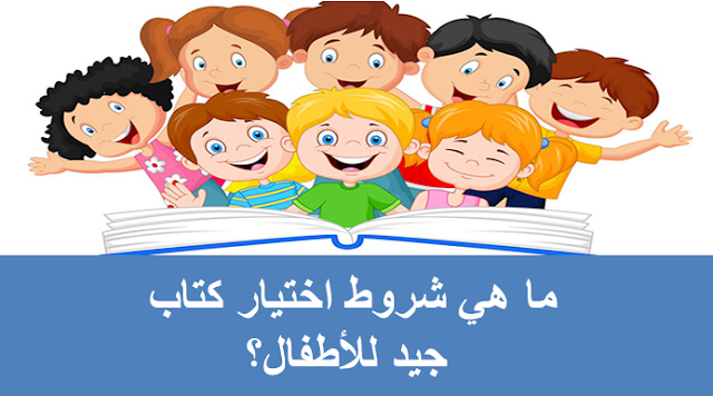 ما هي شروط اختيار كتاب جيد للأطفال؟