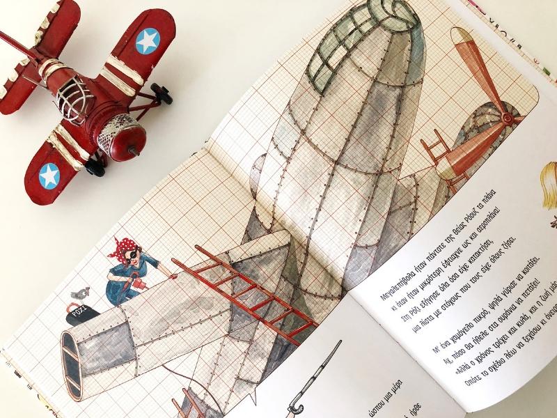 Book Club: «Ρόζι Ριβιάρ, η μηχανικός», η Άντρια Μπέιτι (συγγραφέας) και ο Ντέιβιντ Ρόμπερτς (εικονογράφος) σκαρφίστηκαν μια συναρπαστική, πανέξυπνη ιστορία, που μιλάει για την επιμονή με την οποία πρέπει όλοι να κυνηγάμε τα όνειρά μας. | Ioanna's Notebook