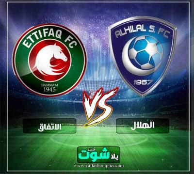 متابعة مباراة الهلال والاتفاق اليوم 11-5-2019 في الدوري السعودي