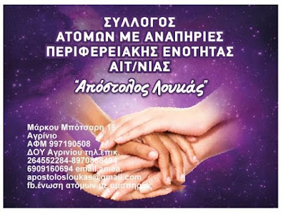 Αποτέλεσμα εικόνας για agriniolike απόστολος λουκάw