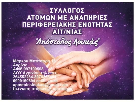 Αποτέλεσμα εικόνας για agriniolike απόστολος λουκας
