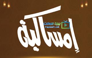 امساكية شهر رمضان ٢٠١٩ بالميلادي