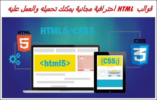 قوالب html جاهزة