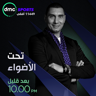 قناة دي ام سي للرياضة بث مباشر برنامج تحت الاضواء