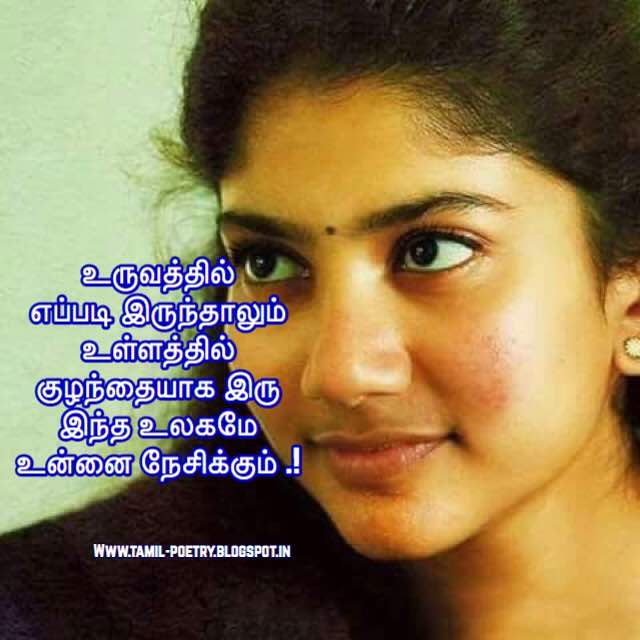 Cute Tamil Friendship Kavithai Daily Inspiration Quotes