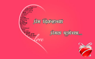 free-download-happy-valentines day-pictures-wallpapers-sms-in-marathi-wallpapers-2017