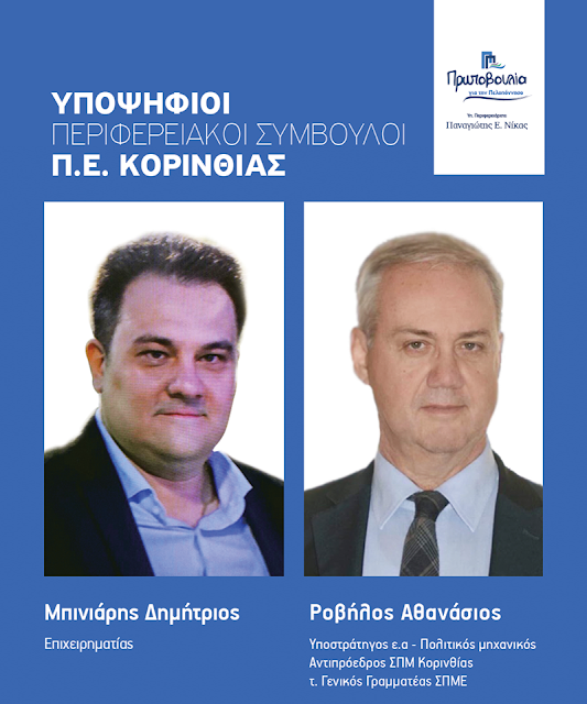 Στην «Πρωτοβουλία για την Πελοπόννησο» ο Αθανάσιος Ροβήλος και ο Δημήτρης Μπινιάρης