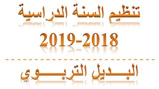 تحميل المقرر الوزاري في شأن تنظيم السنة الدراسية 2018-2019