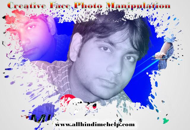 Manipulation Tutorials for Photoshop in hindi