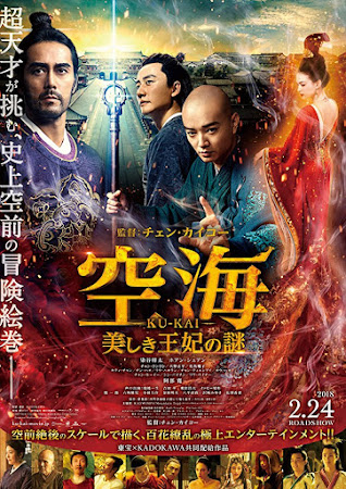 Poster Of Free Download Legend of the Demon Cat 2017 300MB Full Movie Hindi Dubbed 720P Bluray HD HEVC Small Size Pc Movie Only At worldfree4u.com
