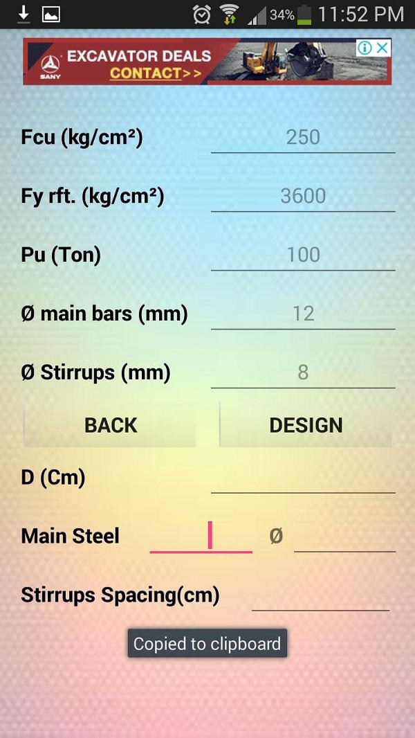 افضل تطبيق لتصميم الأعمدة الخرسانية على الاندرويد Column design
