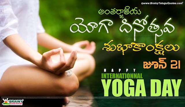 Happy Yoga Day Greetings with hd wallpapers in Telugu, Yoga Day Telugu Subhakankshalu