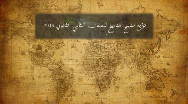 توزيع منهج التاريخ للصف الثاني الثانوي 2019