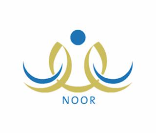الرابط المباشر نظام نور لتسجيل رياض الاطفال 1440-1441 (برقم الهوية)