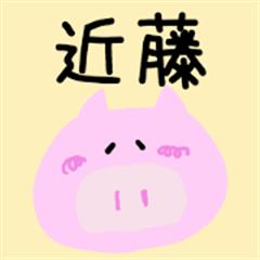Kondou-san sticker