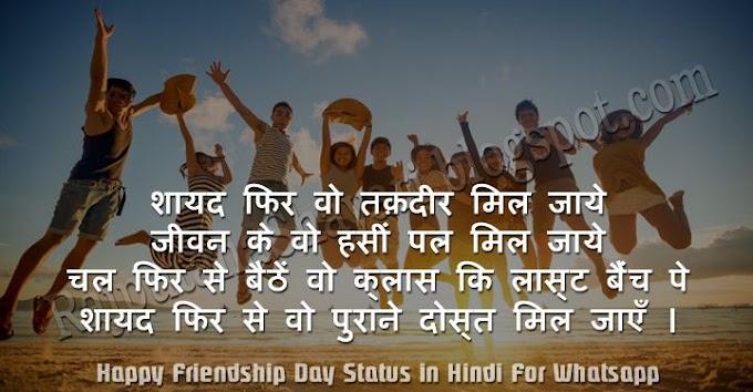 101+ Happy Friendship Day Status in Hindi For Whatsapp 2018