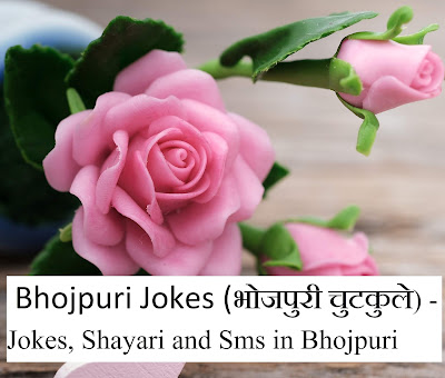 Bhojpuri Jokes (भोजपुरी चुटकुले) - Jokes, Shayari and Sms in Bhojpuri
