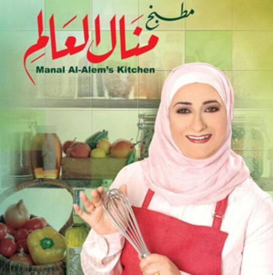 تحميل كتاب طبخ منال العالم أكثر من 700 وصفة