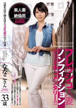 Fresh Married Nonfiction Cum Intense Documentary! It Is! Deaf M Wife 33-year-old Nanakaka Nanako Who Is Troubled With Everyday Life As A Whole [JUY-199 Sakurai Nanako]