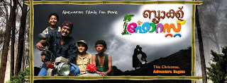 malayalam film black forest poster