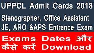 UPPCL Admit Cards 2018