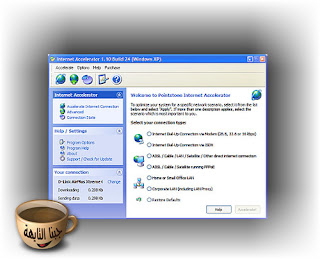 تحميل برنامج تسريع النت كامل مجانا Internet Accelerator