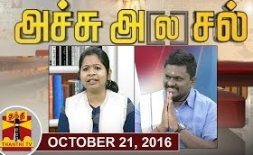 Achu A[la]sal 21-10-2016 Trending Topics in Newspapers Today | Thanthi Tv