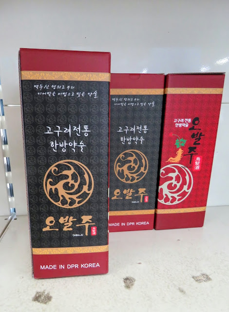 North Korean Wine sold at Passby Unification Village near the DMZ in South Korea