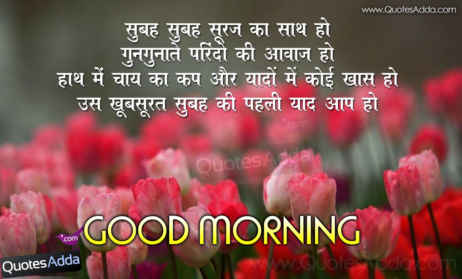 Good Morning Quotes In Hindi: Ajay Chavhan
