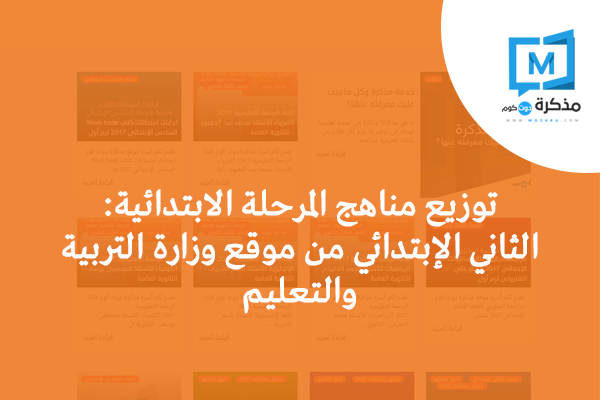 توزيع مناهج المرحلة الابتدائية - الثاني الإبتدائي من موقع وزارة التربية والتعليم