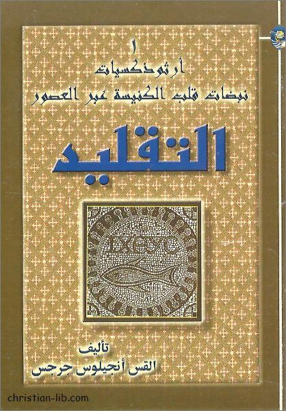 كتاب التقليد نبضات قلب الكنيسة عبر العصور - سلسلة ارثوذكسيات -  القس انجيلوس جرجس
