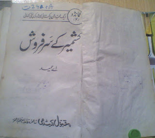 Kashmir Kay Sarfarosh By A Hameed Commando Series Part 2
