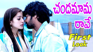 Chandamama Raave (2016) Telugu Mp3 Songs Free Download