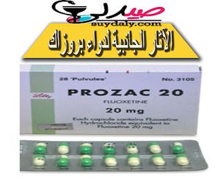 الأعراض الجانبية لدواء بروزاك Prozac side effects