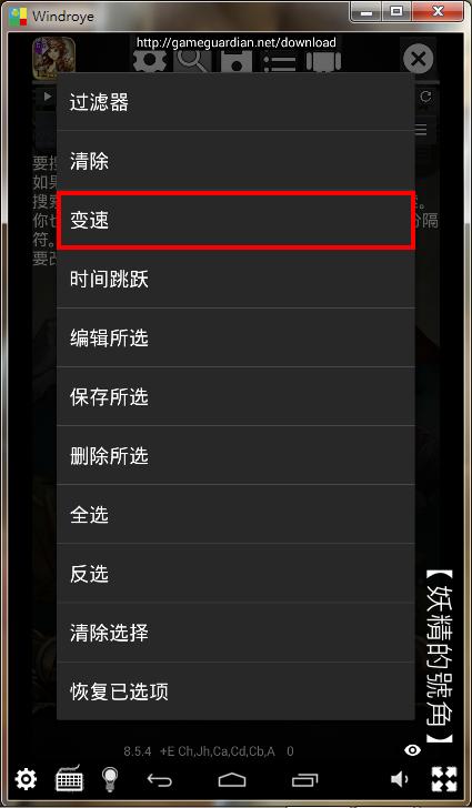 3 - [Android 5.0可用/Asus x86 可用的加速器] GGuardian - 五臟俱全的修改器!