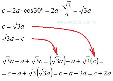 Периметр треугольника. Теорема косинусов для периметра. Математика для блондинок.