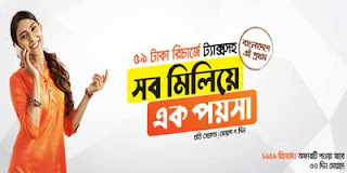 সেরা রেটঃ ট্যাক্সসহ ১ পয়সা/সেকেন্ড | Banglalink Offer Image